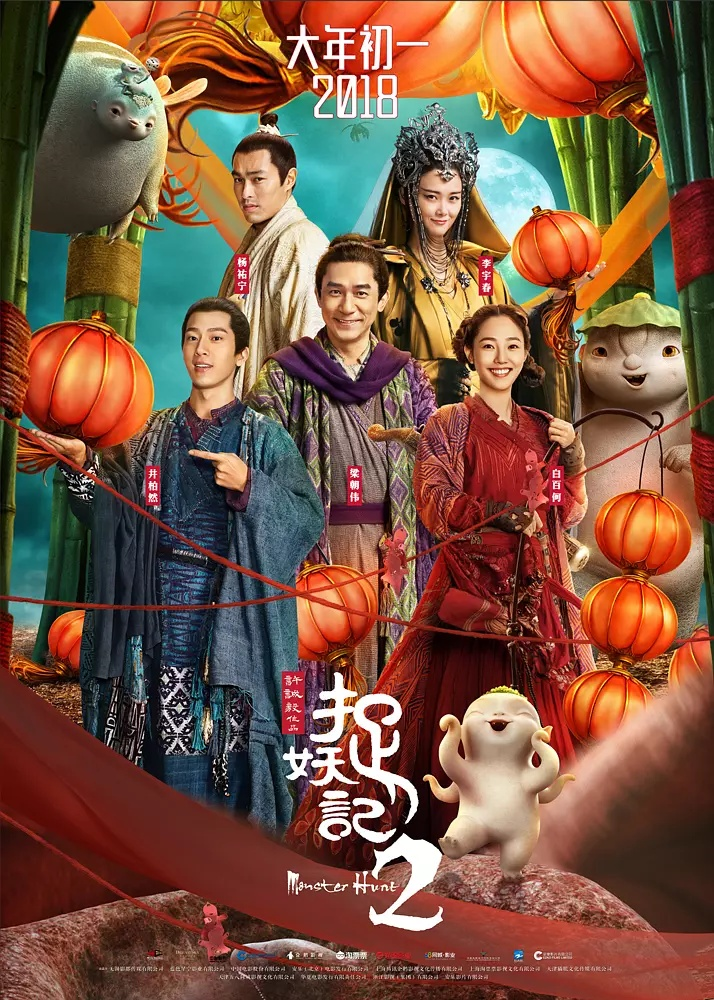 Monster Hunt 2 Credits